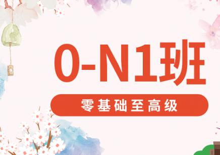 武汉江夏区日语培训班