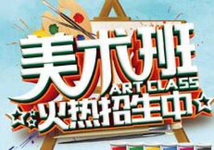 贵阳初级美术全日制强化学习班