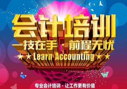 初级会计课程 深圳