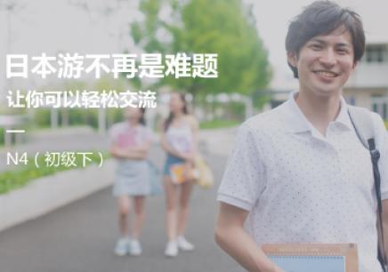 嘉兴哪里有日语0-N4级培训学校