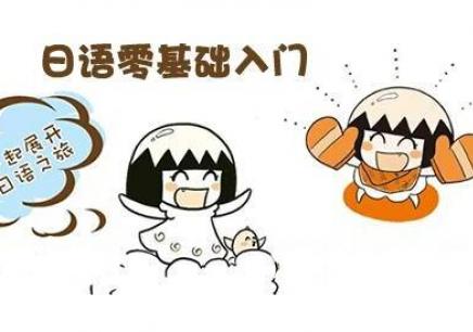 嘉兴哪里有日语培训