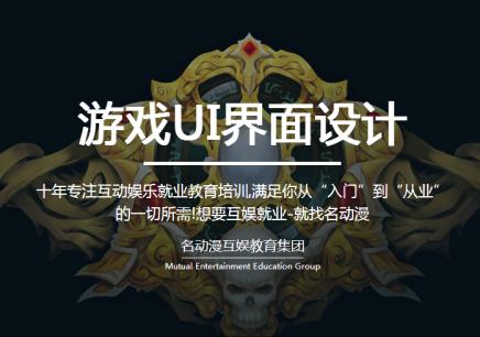 长沙游戏UI界面设计就业班