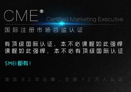 北京专业注册市场总监CME培训中心