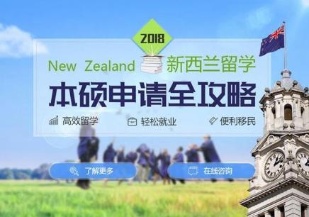 新西兰留学本硕申请流程