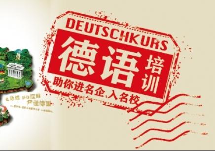 北京德语高级班培训优质的机构有哪家