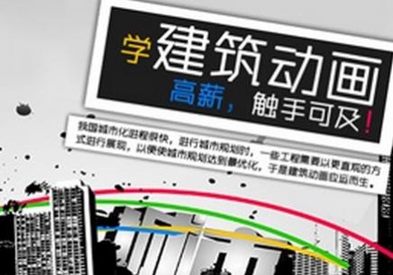 武汉建筑动画就业班
