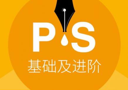 武汉武昌区Photoshop基础班