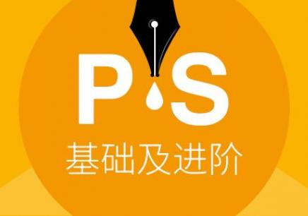 武汉市PS培训