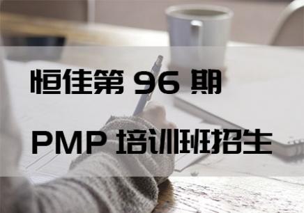 PMP项目管理培训费用
