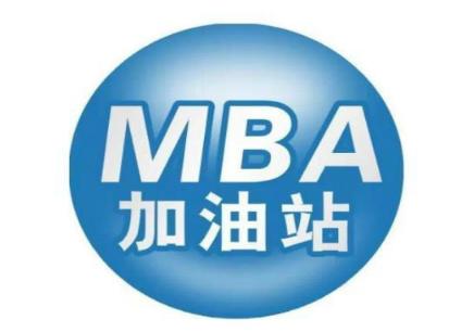 南通MBA名校录取班