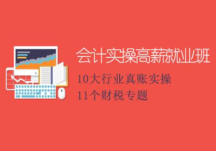 深圳恒企会计培训机构