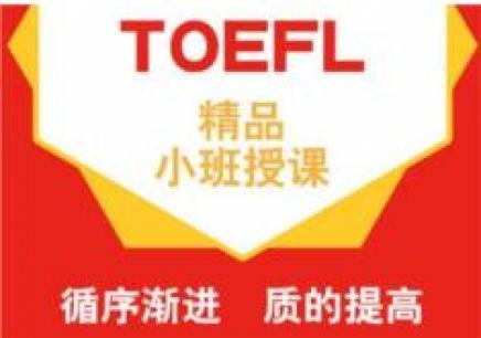 郑州托福专项提高班