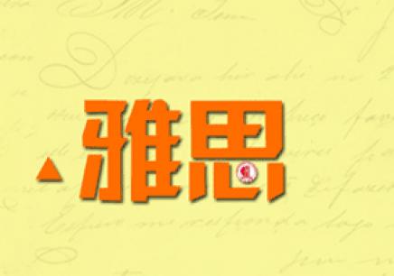 【郑州雅思6分基础班】_郑州雅思培训学钱多