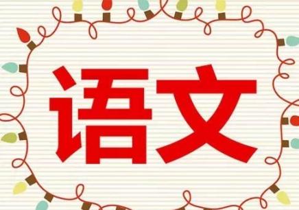 重庆小学语文提高学习