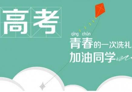重庆高考数学全能学习班