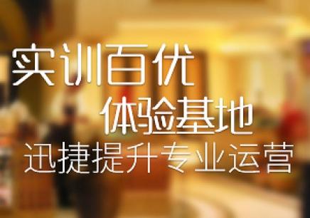 特色餐饮酒店《金牌店长》投资经营管理培训