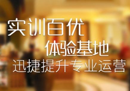 商务/旅游酒店《房务总监》运营管理培训