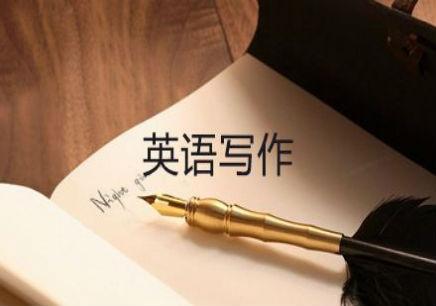 中山区英语写作短期学习