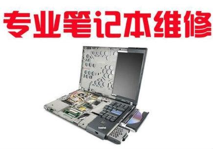 宁波笔记本电脑维修入门培训班