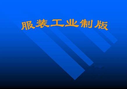 鄞州服装工业制版