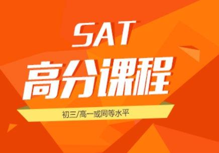 南通SAT1350分强化班