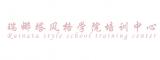上海瑞娜塔风格学院