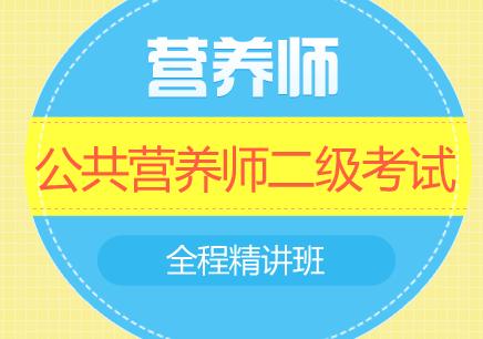 南通公共营养师二级培训