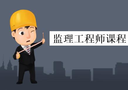 洛阳网络监理工程师培训