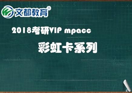 文都考研管理类联考综合(MPAcc)彩虹卡