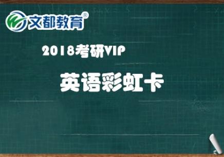 2018文都考研VIP全程班:英语彩虹卡