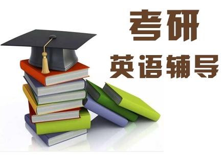 考研英语集训补习班