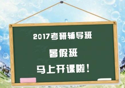 考研暑假政治班
