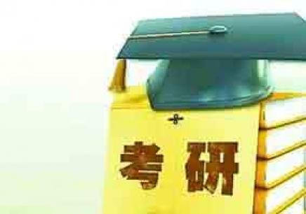 广州考研辅导机构