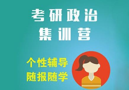 广州考研政治课程