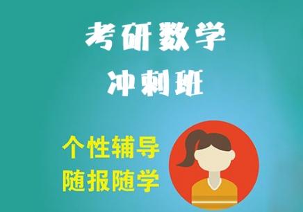 广州考研视频网