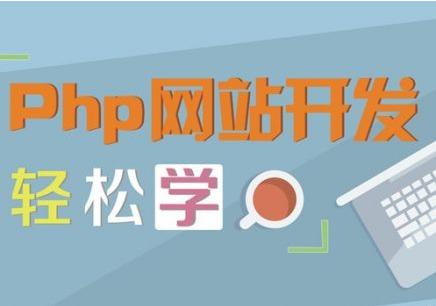PHP培训班_长沙PHP网站培训课程费用_长沙PHP学习培训哪个好
