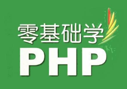 长沙专业的PHP培训机构有哪些