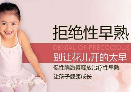 深圳青少年性早熟干预课程