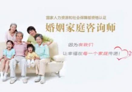 唐山婚姻家庭咨询师
