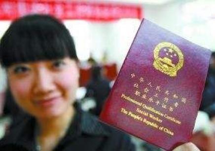 唐山社会工作者培训学校