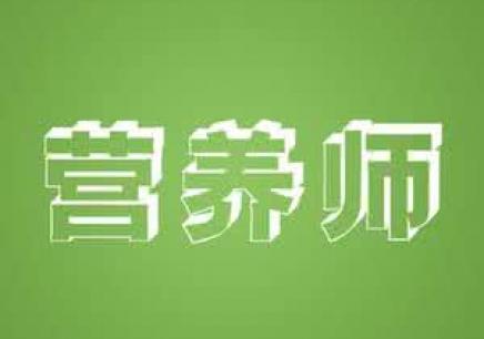 唐山公共营养师考试报名