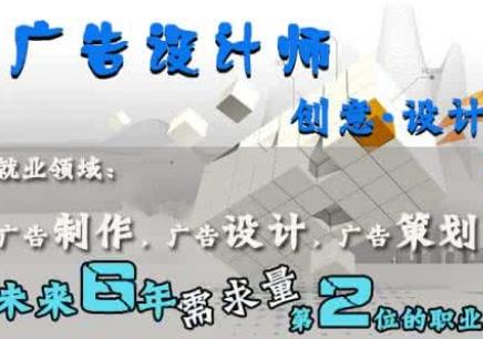 唐山专业广告设计师培训