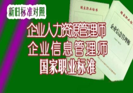 唐山企业信息管理师