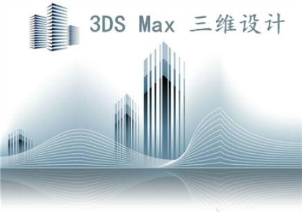 南通3DSMax三维设计软件班