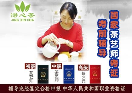中级茶艺师(家庭泡法)