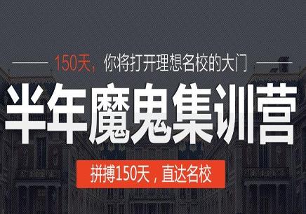 北京考研培训班