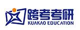 北京跨考教育集团