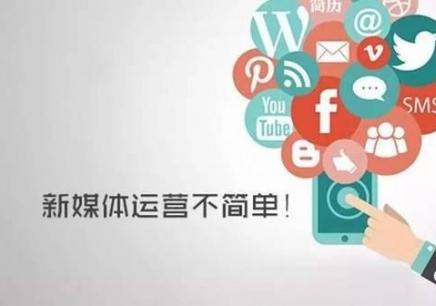 天津网络营销新媒体班培训学校哪家可靠