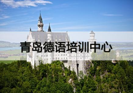 青岛哪里有德语速成培训班