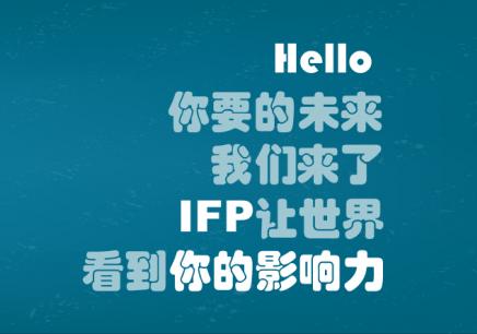 上海互联网金融理财顾问培训班